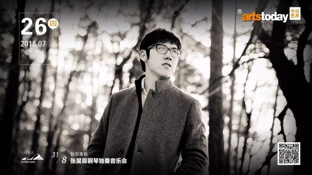 今日艺术 | 致敬青春——张昊辰钢琴独奏音乐会