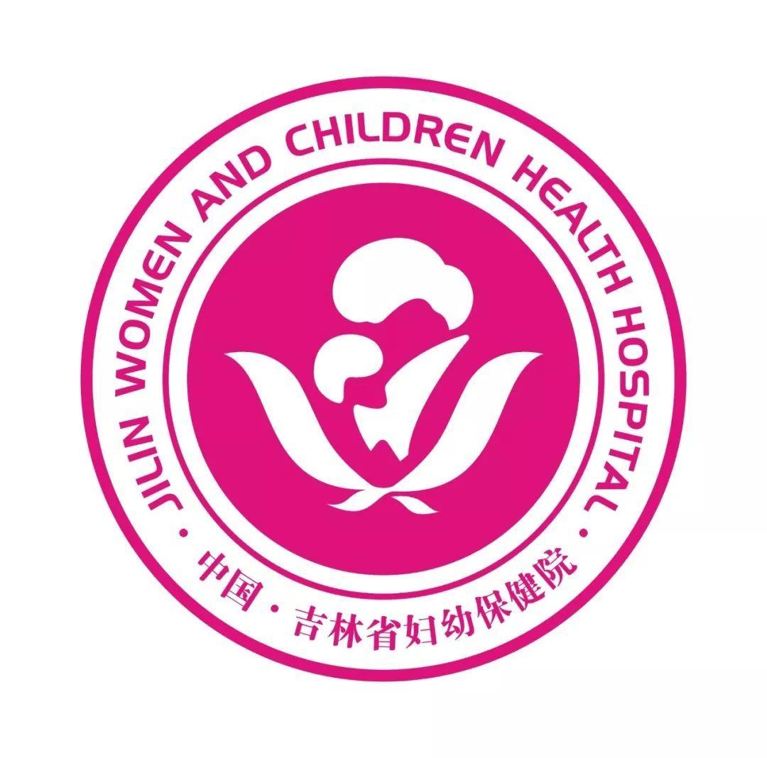 吉林省妇幼保健院清华院区图片