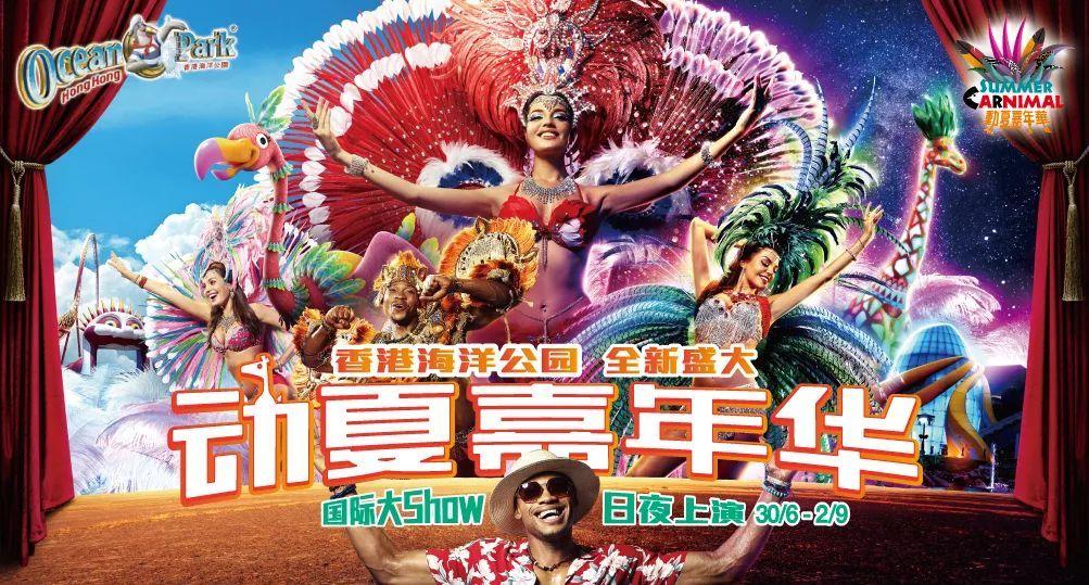 香港海洋公园动夏嘉年华约起来 音乐节、世界杯轮番来袭