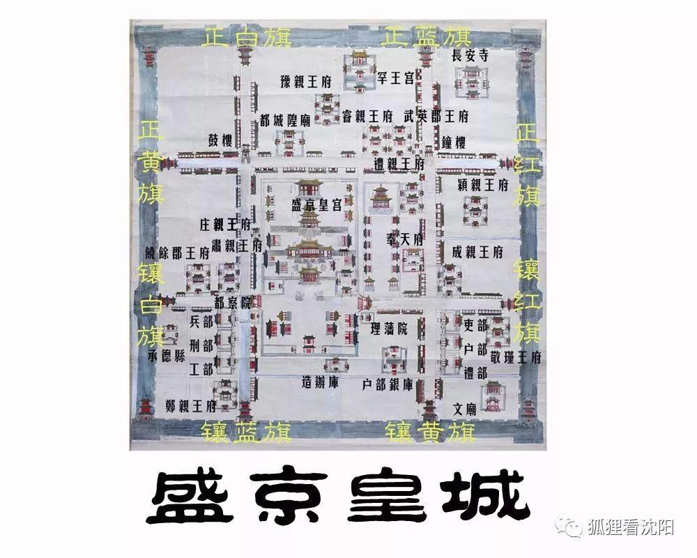 【暑假档】沈阳市文化宫讲座:盛京皇城印记图片