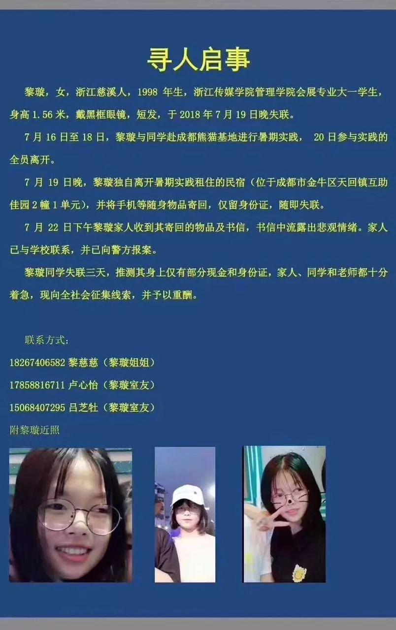 大一女生暑期实践已失踪8天!警方发寻人启事