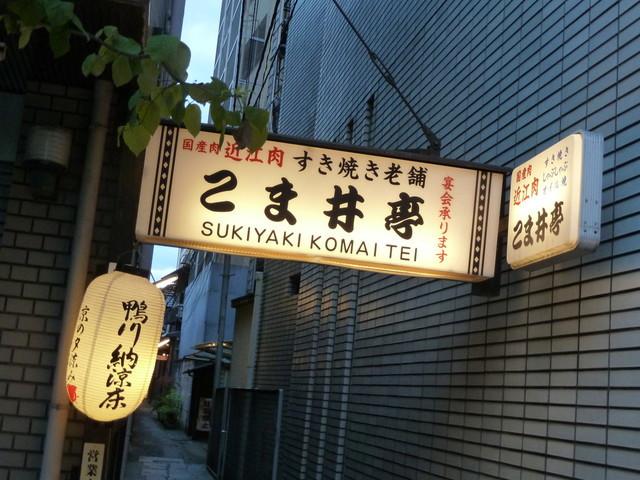 【鍋と旬菜と京料理 先斗町 花柳】河原町・烏丸・ …