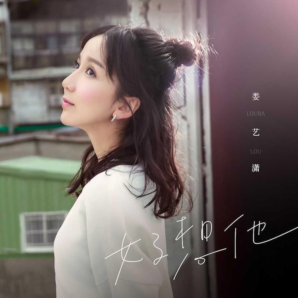 娄艺潇2018全新大碟蓄势待发 推先行单曲《好想他》深情发声