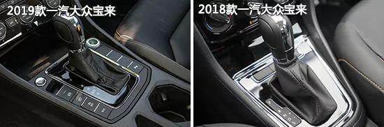 有内涵的改变 一汽-大众宝来新老款车型对比