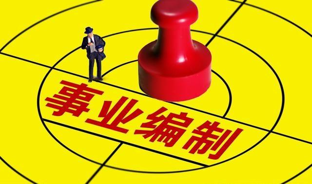 事业单位的改革:这三个变化要知道,小心被单位解雇