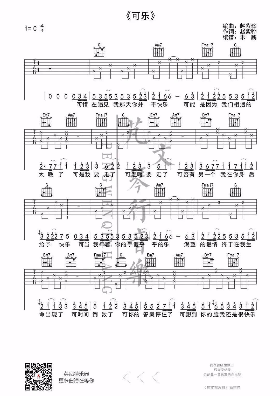 民谣吉他丨赵紫骅《可乐》弹唱曲谱
