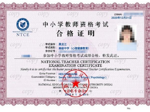 2018下半年教师资格证考试报名网址换了