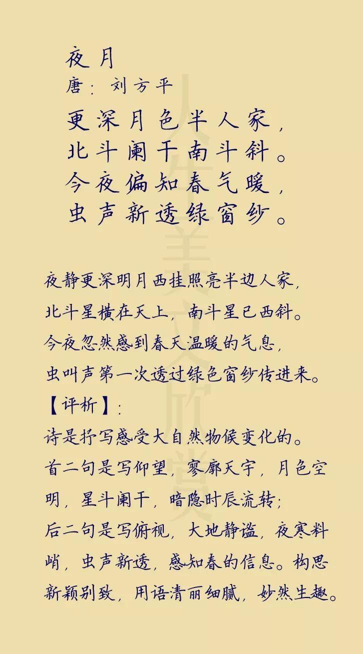 【每日一诗】夜月 刘方平