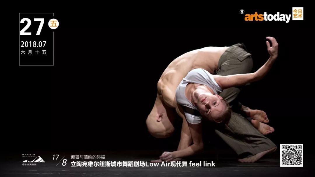 今日艺术 | 今日艺术 | 编舞与嘻哈的碰撞——立陶宛维尔纽斯城市舞蹈剧场Low Air现代舞