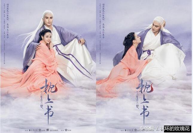 《三生三世枕上书》官宣海报曝光,网友:希望杨幂来演女主角图片