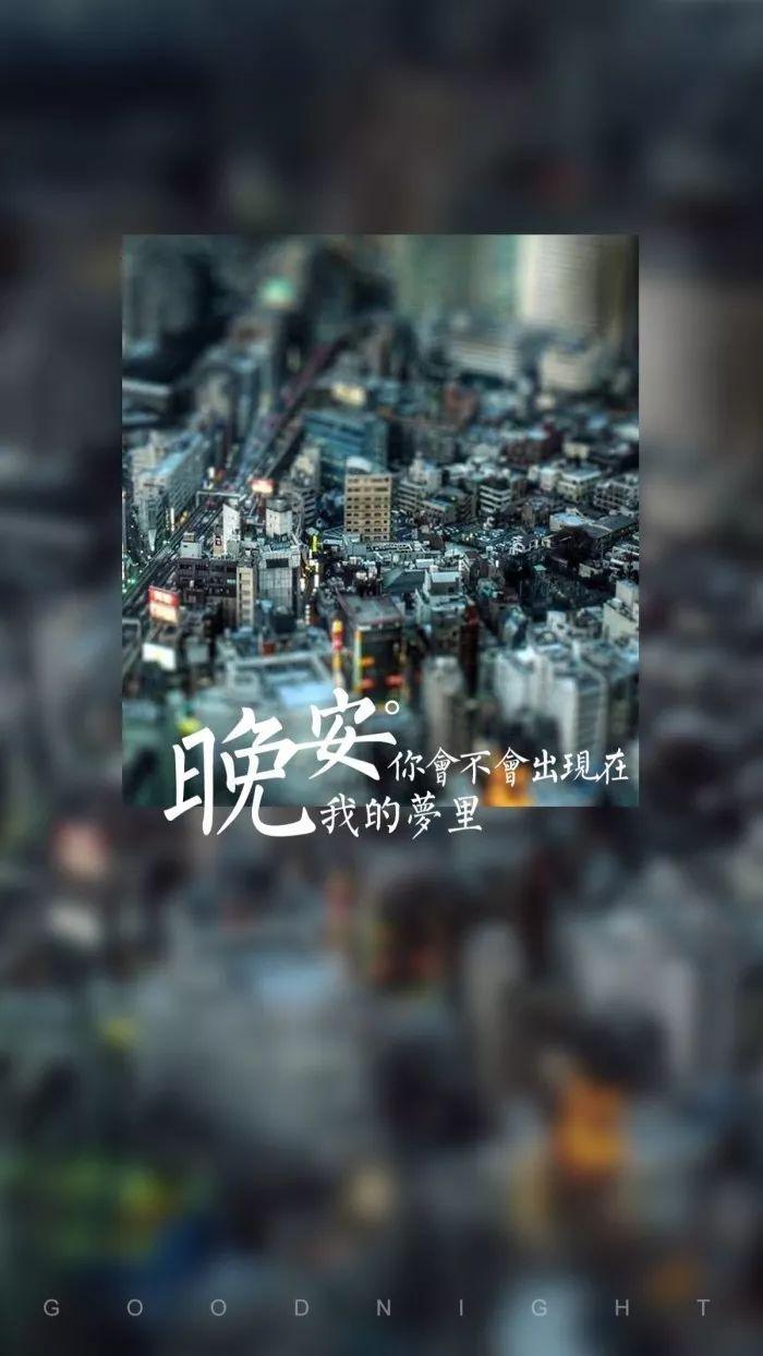晚安图片ag8.com|开户带字 2018最新晚安文字
