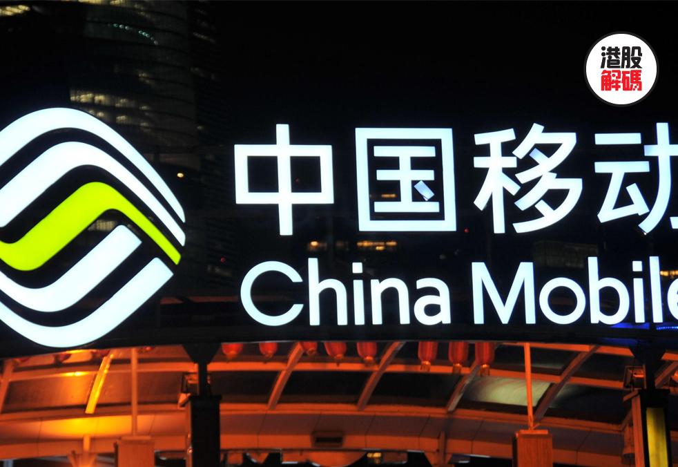 今日最佳:睡了一觉,房子都是中国移动的了
