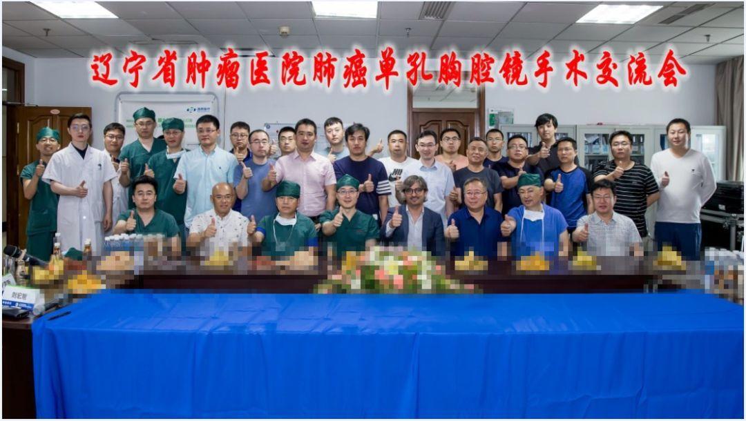 辽宁国际肺癌单孔胸腔镜手术交流会