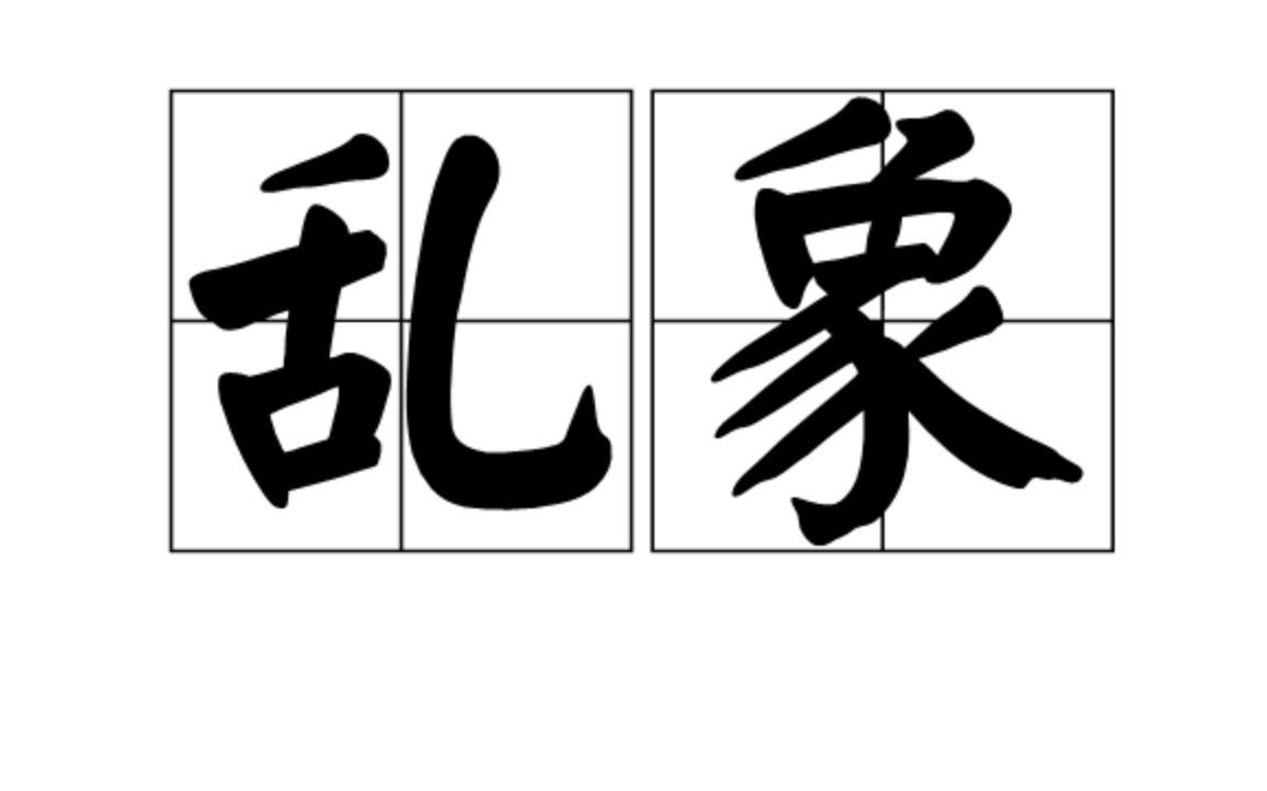 42得8章经(兼论近年互联网媒体社群的乱象)-天方燕谈