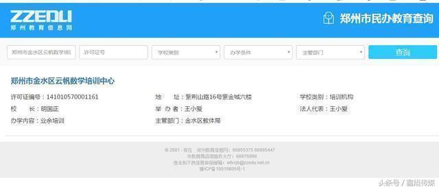 肥水不流外人田 揭郑州金水区云帆数学培训中心内幕