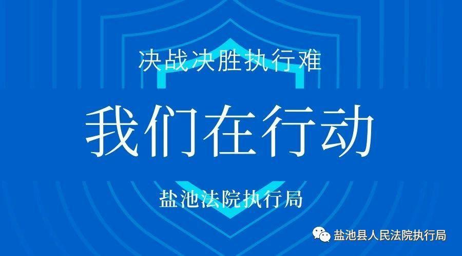 【第四批】盐池县人民法院2018年度失信被执行人、限制消费名单