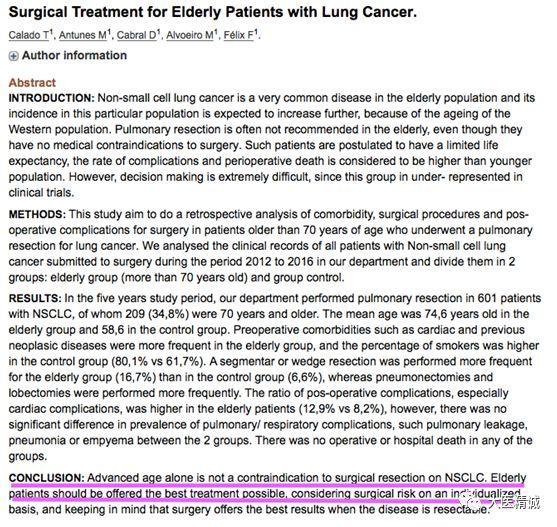 快速康复外科理念在肺癌根治术围手术期中的应用