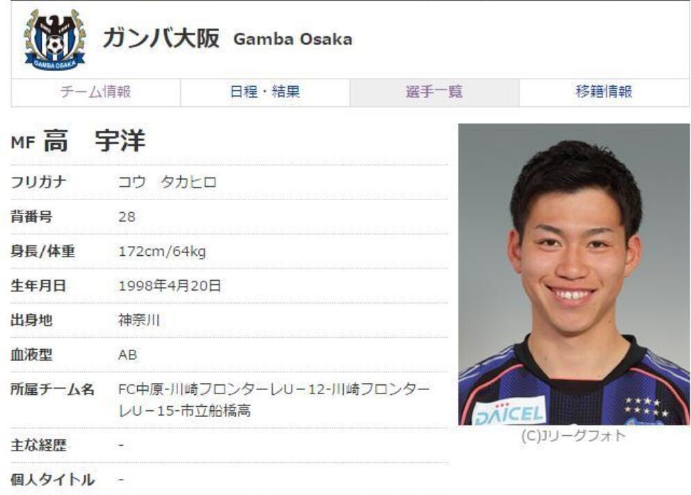 前国脚高升之子迎来J联赛首秀已加入日本国籍