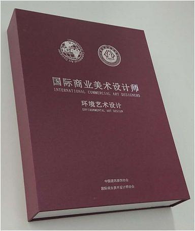 资格�y.i_icad国际商业美术设计师职业资格认证