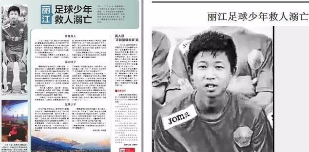 痛心!丽江15岁足球少年见义勇为救人溺亡,生前刚参加完全国联