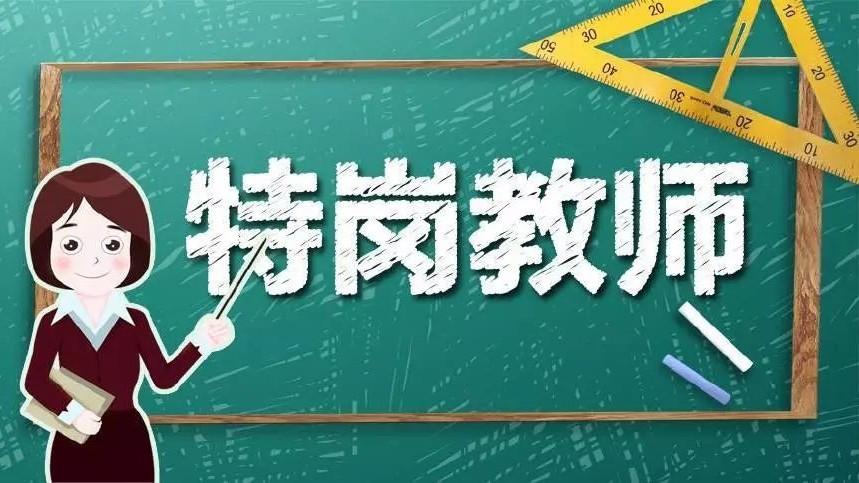 特岗教师_权威发布!2018年河南特岗教师招聘15500名,鹤壁招270名,附指标分配表
