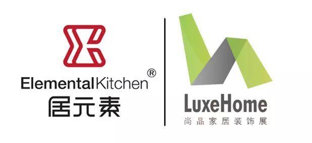 在第七届上海尚品家居开幕仪式上,ElementalKitchen的双品牌,Elemental Kitchen和HY3同时亮相!