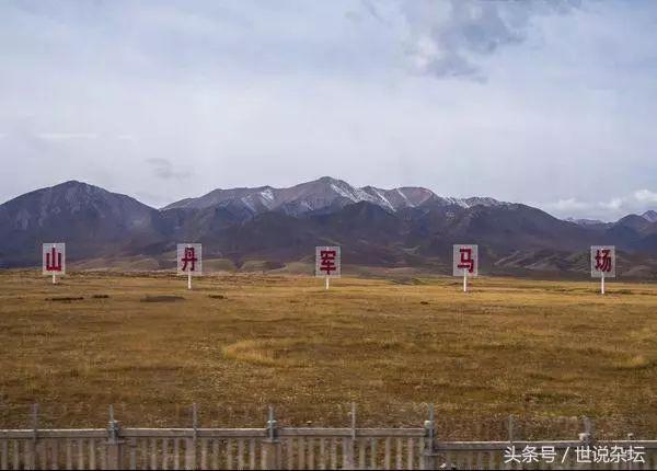 世界第一大马场——山丹军马场