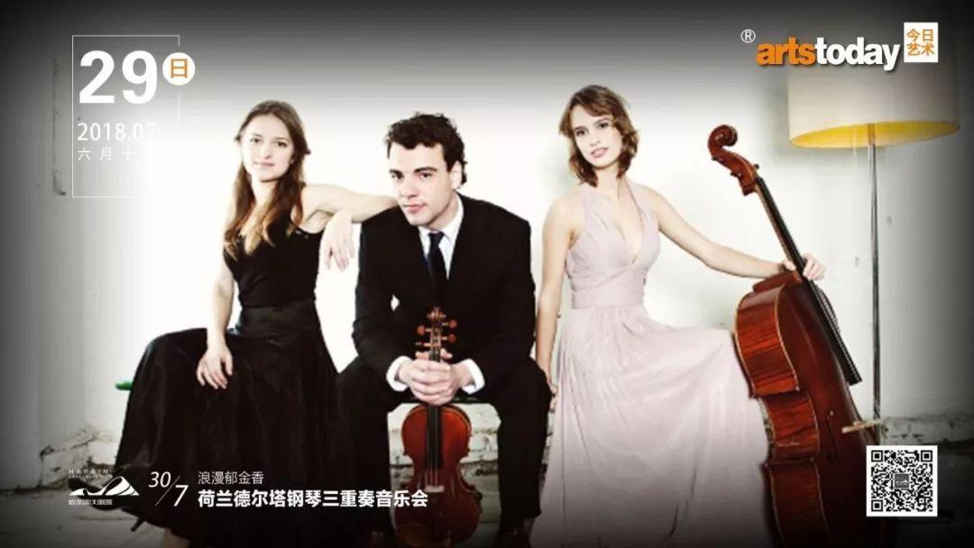 今日艺术 | 浪漫郁金香——荷兰德尔塔钢琴三重奏音乐会