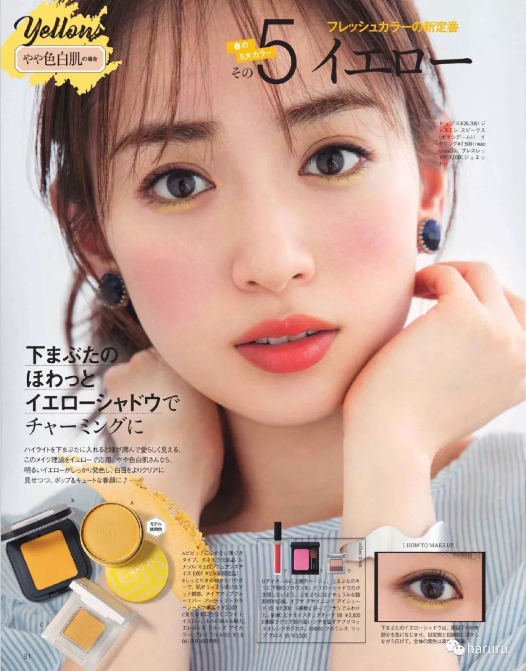 黄色电影zaosuo_下眼睑软软的黄色眼影