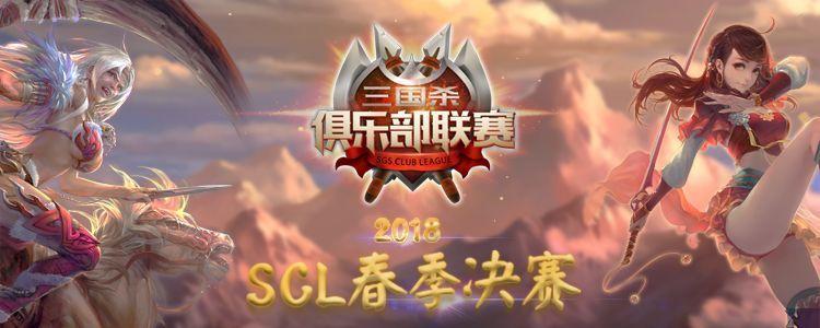 SCL   猜冠军拿福利!都彭赞助,SCL春季赛决赛即将开战!