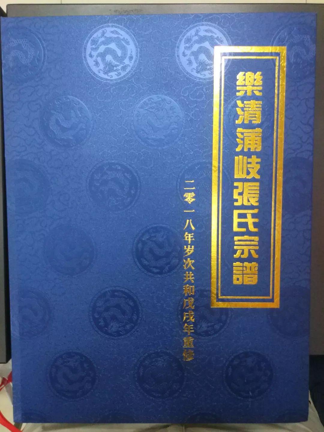 卢瓯武主编《乐清埔岐张氏宗谱》出版