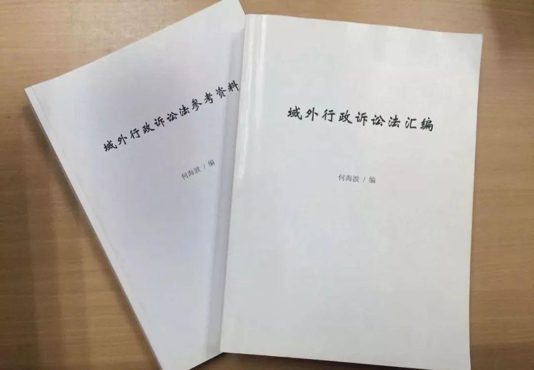 《中外行政诉讼法汇编》编译手记