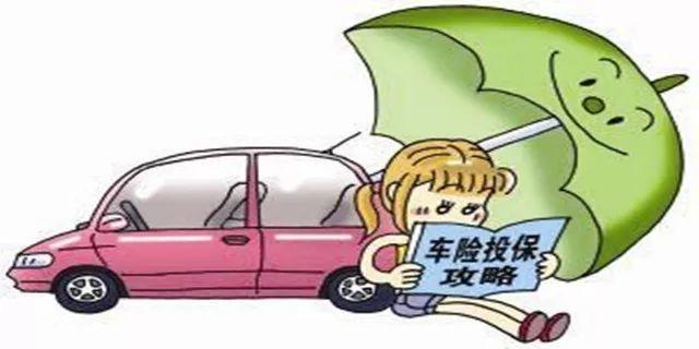 车辆保险费标准 第二年续保 平安车险告诉你哪些必须买?