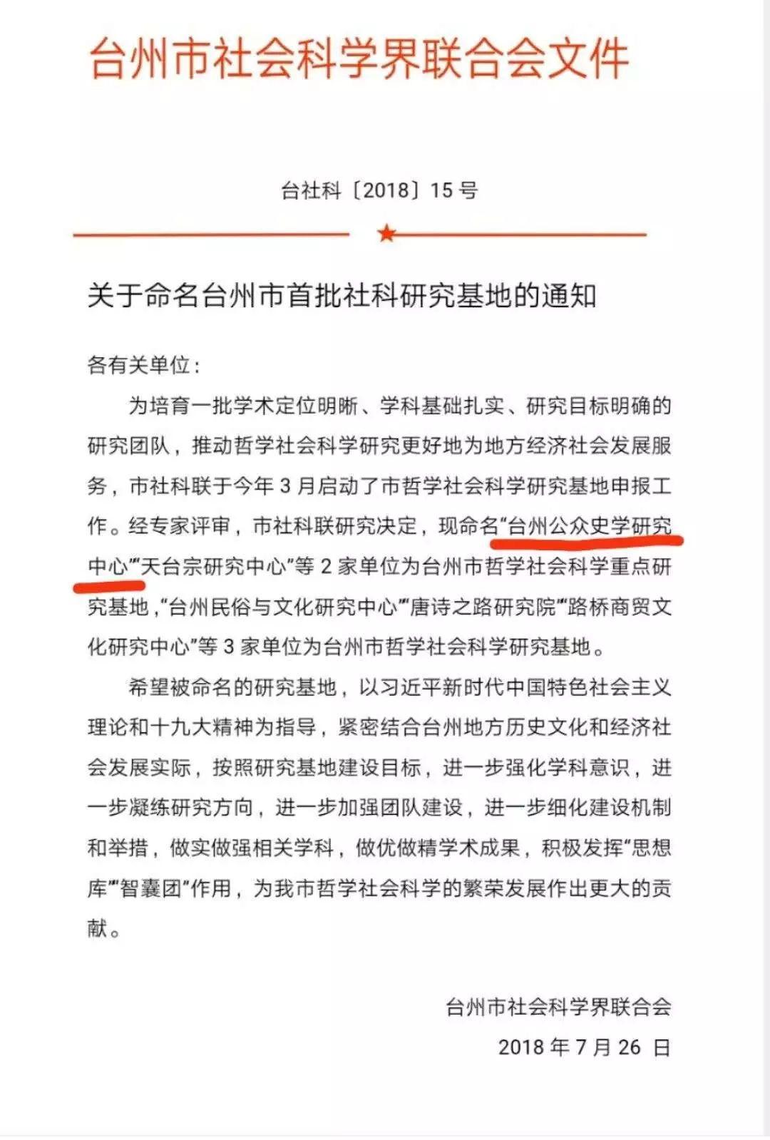 全国首个公众史学研究基地在台州出现