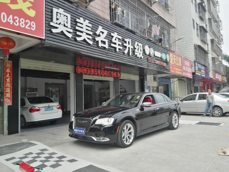 深圳克莱斯勒300C改装原厂高清360度全景影像行车记录仪