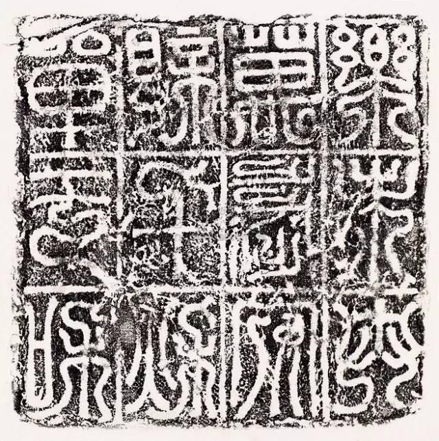 杂瓣网,民间书法的最佳代表:汉砖文字