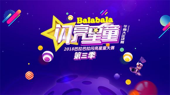 2018巴拉巴拉《闪亮星童》第三