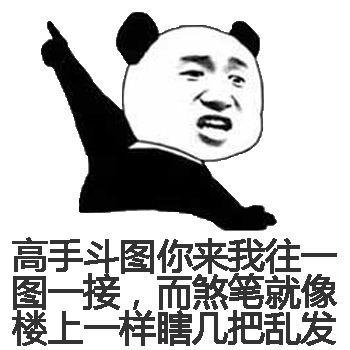 熊猫头表情包 i 请问群里有富婆吗图片
