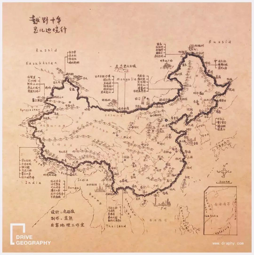 环中国边境行手绘地图