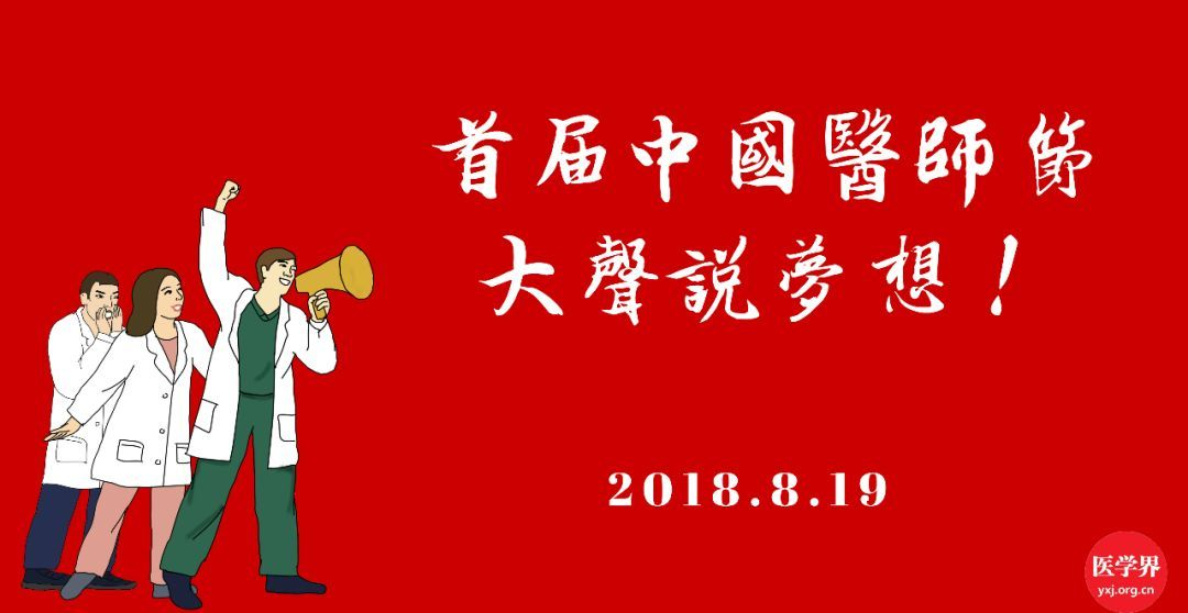 第一届中国医师节来了,大胆说出你的梦想!
