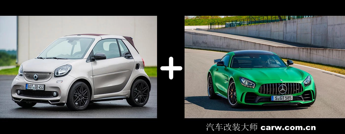 奔驰AMG GT R 和Smart ForTwo混搭风改装,相当有趣