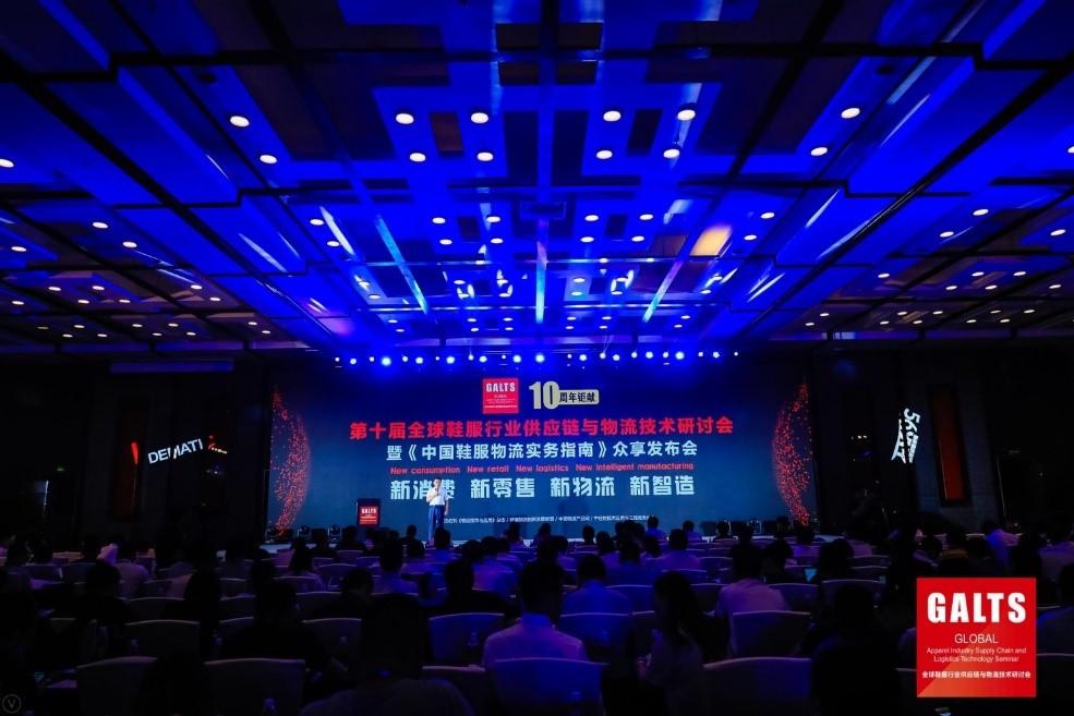 安吉智能闪耀GALTS 2018全球鞋服行业大会