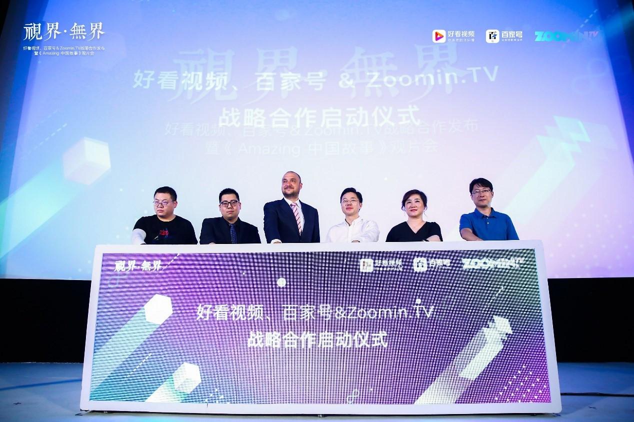 "Zoomin.TV、百家号互加好友   好看视频受益或成 ""现象级C位应用"""
