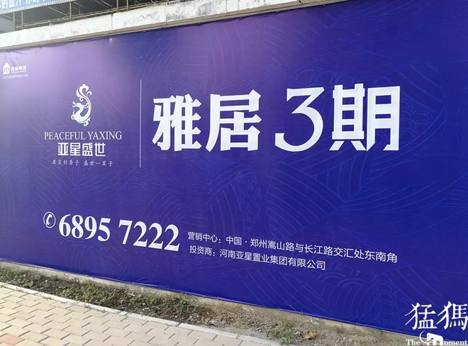 郑州亚星·盛世雅居楼顶违建新房裂缝 这样的开发商你给几颗星