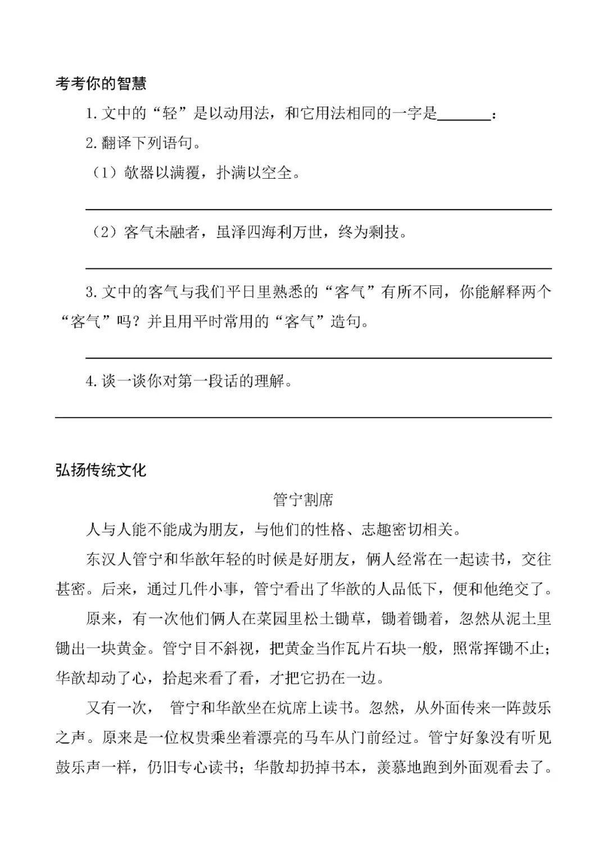6年级经典国学阅读理解练习(附答案),快打印