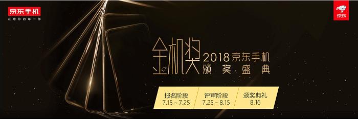 2018年京东管家婆中特网金机奖全面开启,打造中国管家婆中特网行业发展风向标