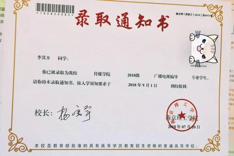 查收进行时燕京理工学院演奏通知书请你录取古筝录取视频教学视频图片