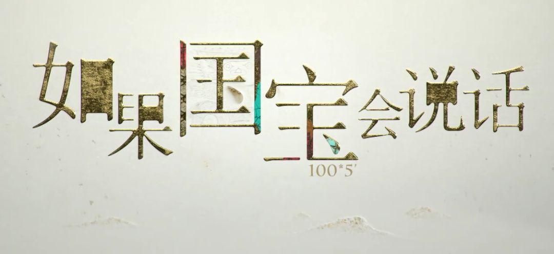 豆瓣9.5分的国宝纪录片强势回归,神级制作文