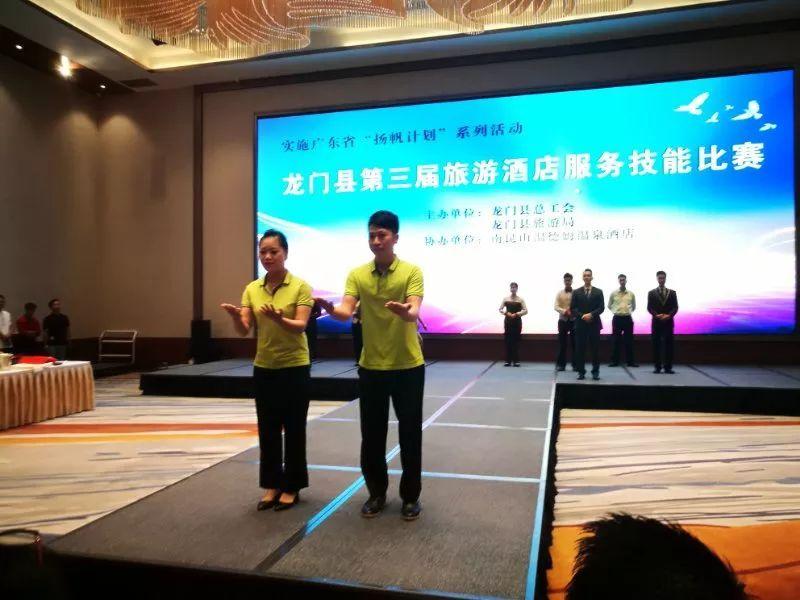 龙门县第三届旅游酒店服务技能比赛今天举行