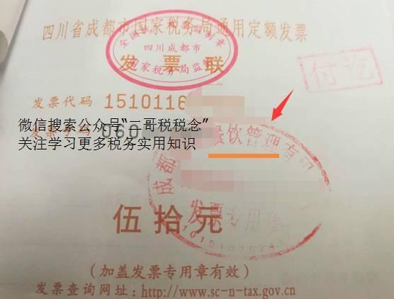 2,定额发票 所以一些餐饮属于个体工商定额征收的,会有定额的餐饮